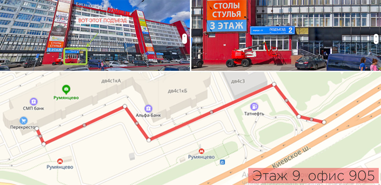 22-й км Киевского шоссе 4, БЦ Румянцево, блок А, подъезд 2, офис 905а/2 (9 эт.)